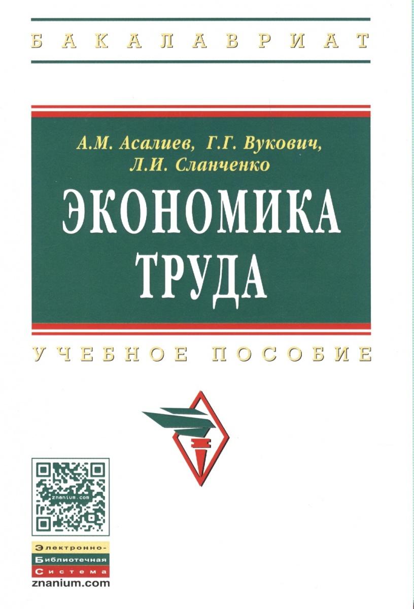 Асалиев А.: Экономика труда. Учебное пособие
