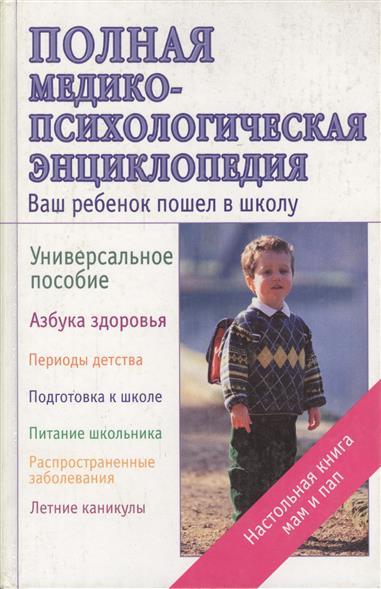 Аникеева Л. Полная медико-психологическая энциклопедия