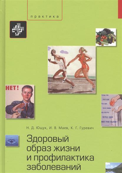 Ющук Н., Маев И., Гуревич К. (ред.) Здоровый образ жизни и профилактика заболеваний