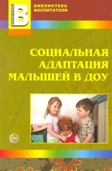 Социальная адаптация малышей в ДОУ