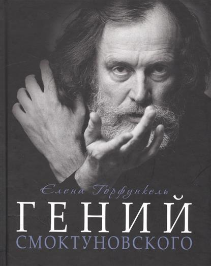 Горфункель Е. Гений Смоктуновского ISBN: 9785917980300 чичваркин е гений если из 100 раз тебя посылают 99…