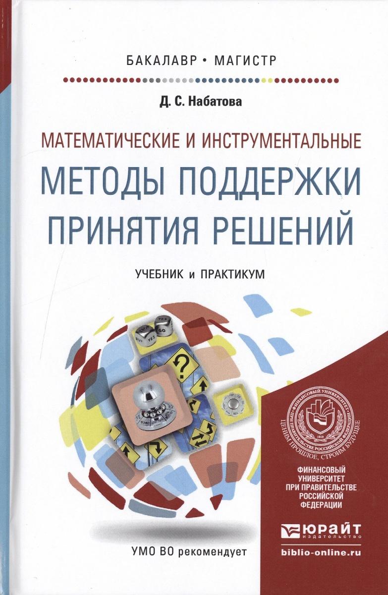 Математические и инструментальные методы поддержки принятия решений. Учебник и практикум для бакалавриата и магистратуры