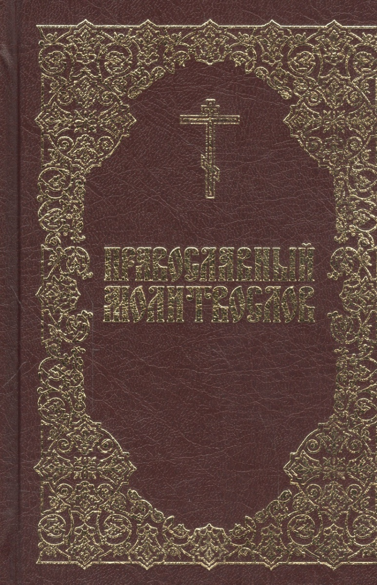 Православный молитвослов ISBN: 9785880175215 православный молитвослов со словарем