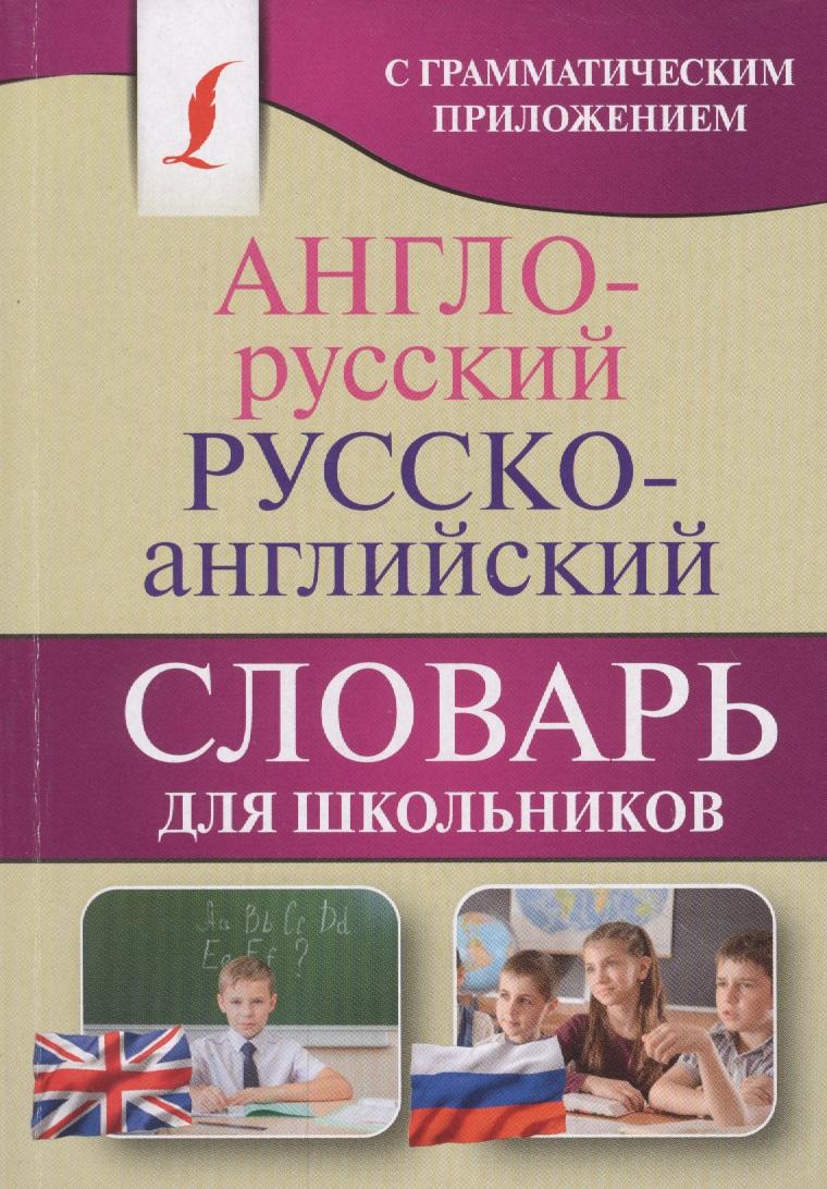 Англо-русский русско-английский словарь для школьников с грамматическим приложением