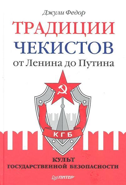 Традиции чекистов от Ленина до Путина. Культ государственной безопасности