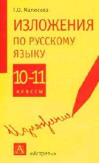 Изложения по русскому языку 10-11 кл.