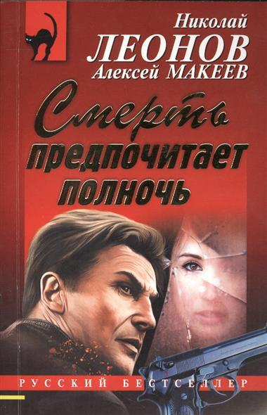 Леонов Н., Макеев А. Смерть предпочитает полночь леонов н макеев а краденые деньги не завещают