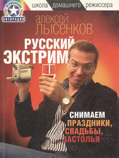 Русский экстрим Снимаем праздники свадьбы застолья