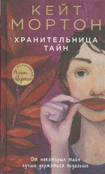 Мортон К. Хранительница тайн ISBN: 9785699871889 мортон л фриволите