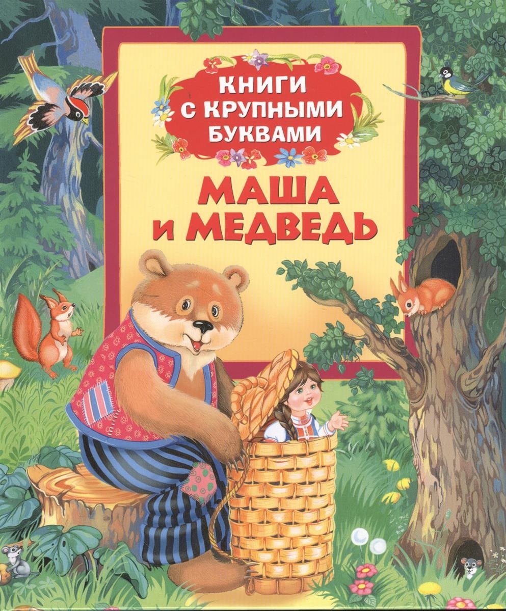 Капица О., Булатов М. Маша и медведь. Сказки булатов м карнаухова и шейн п капица о и др потешки