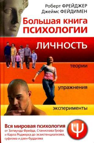Большая книга психологии Фрейджер