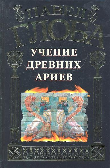 Глоба П. Учение древних ариев
