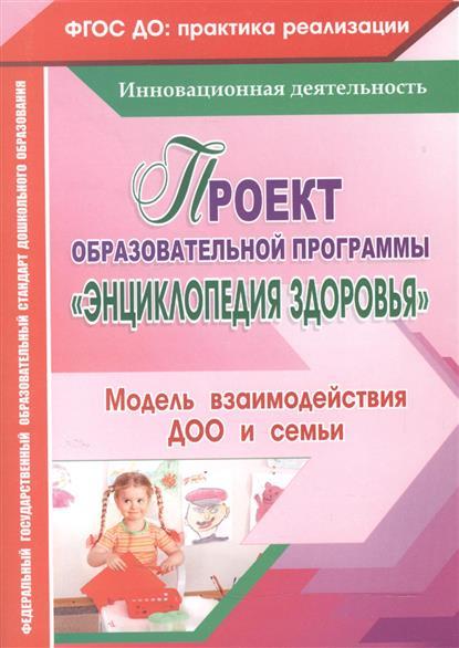 Проект образовательной программы