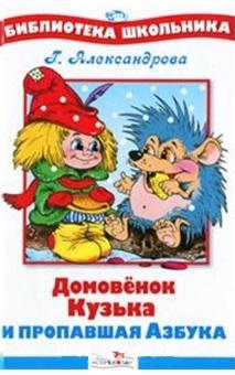 Александрова Г. Домовенок Кузька и пропавшая азбука