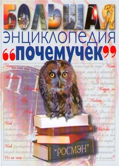 Купер Дж. и др. Большая энциклопедия почемучек