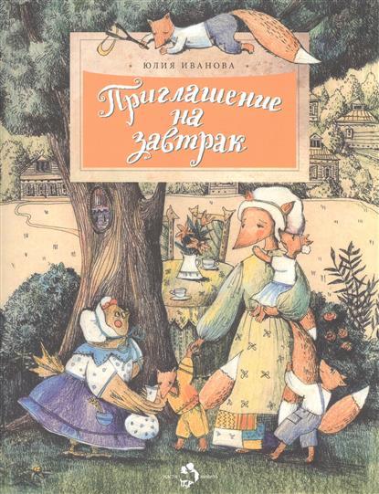 Иванова Ю. Приглашение на завтрак ISBN: 9785906788436 иванова ю дерево для всех