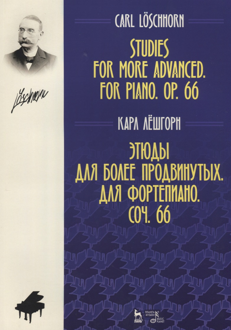 Лешгорн К. Studies for More Advanced. For Piano / Этюды для более продвинутых. Для фортепиано. Соч. 66. Ноты ISBN: 9785811430611
