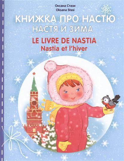 Стази О. Книжка про Настю. Настя и зима / Le livre de Nastia. Nastia et l`hiver. Для детей 2-4 лет