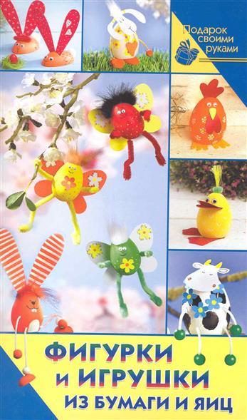 Тойбнер А. Фигурки и игрушки из бумаги и яиц нагибина м и фигурки и игрушки из бумаги и картона
