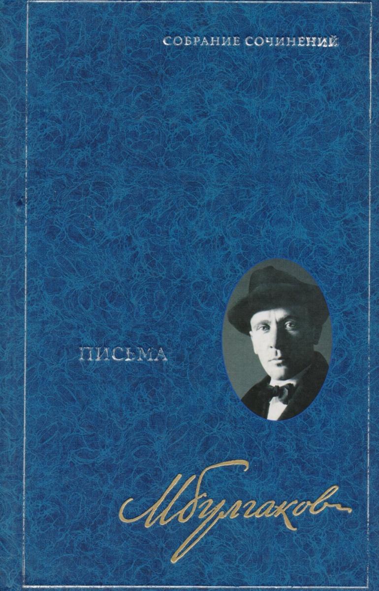 купить Булгаков М. Письма Булгаков т8 по цене 498 рублей