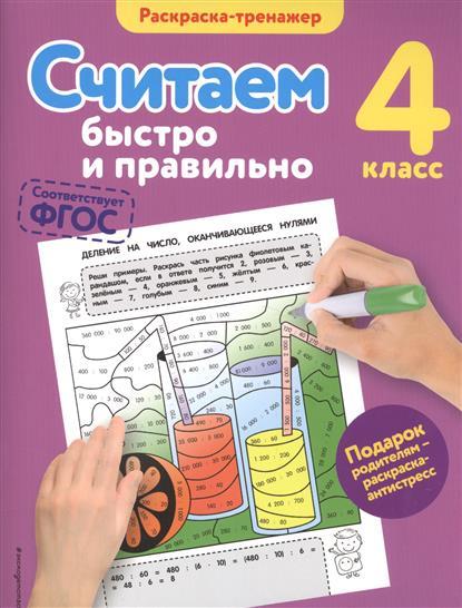 Горохова А. Раскраска-тренажер. Считаем быстро и правильно. 4 класс ISBN: 9785699899739 эксмо считаем быстро и правильно 4 й класс