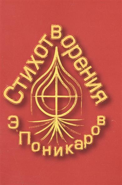Фото - Поникаров Э. Стихотворения рязанов э а стихотворения