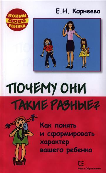 Корнеева Е. Почему они такие разные? Как понять и сформировать характер вашего ребенка. 2-е издание, исправленное и дополненное цена