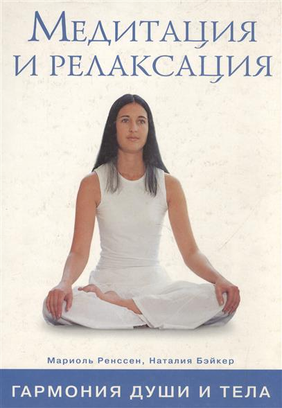 Медитация и релаксация Гармония души и тела