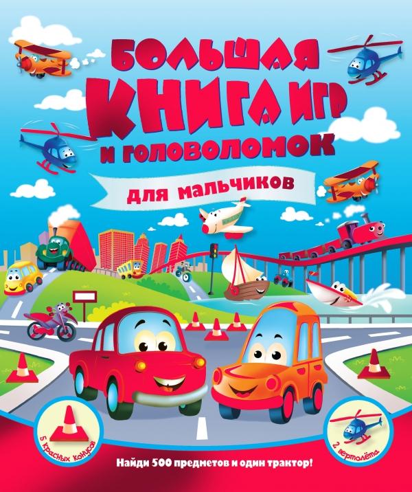 купить Большая книга игр и головоломок для мальчиков по цене 301 рублей