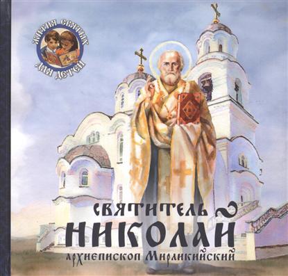 Королев В. Святитель Николай, архиепископ Мирликийский святитель николай