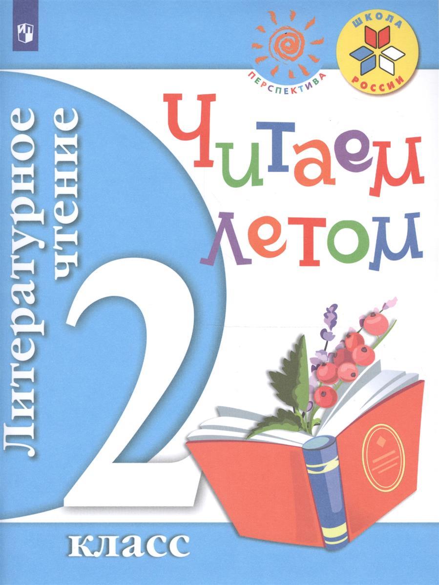 Литературное чтение. 2 класс. Читаем летом. Учебное пособие