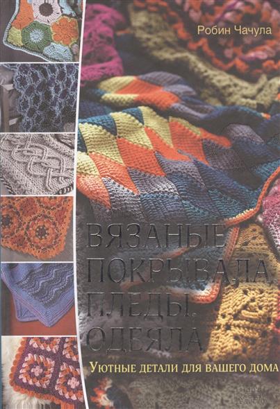 Вязаные покрывала, пледы, одеяла. Уютные детали для вашего дома