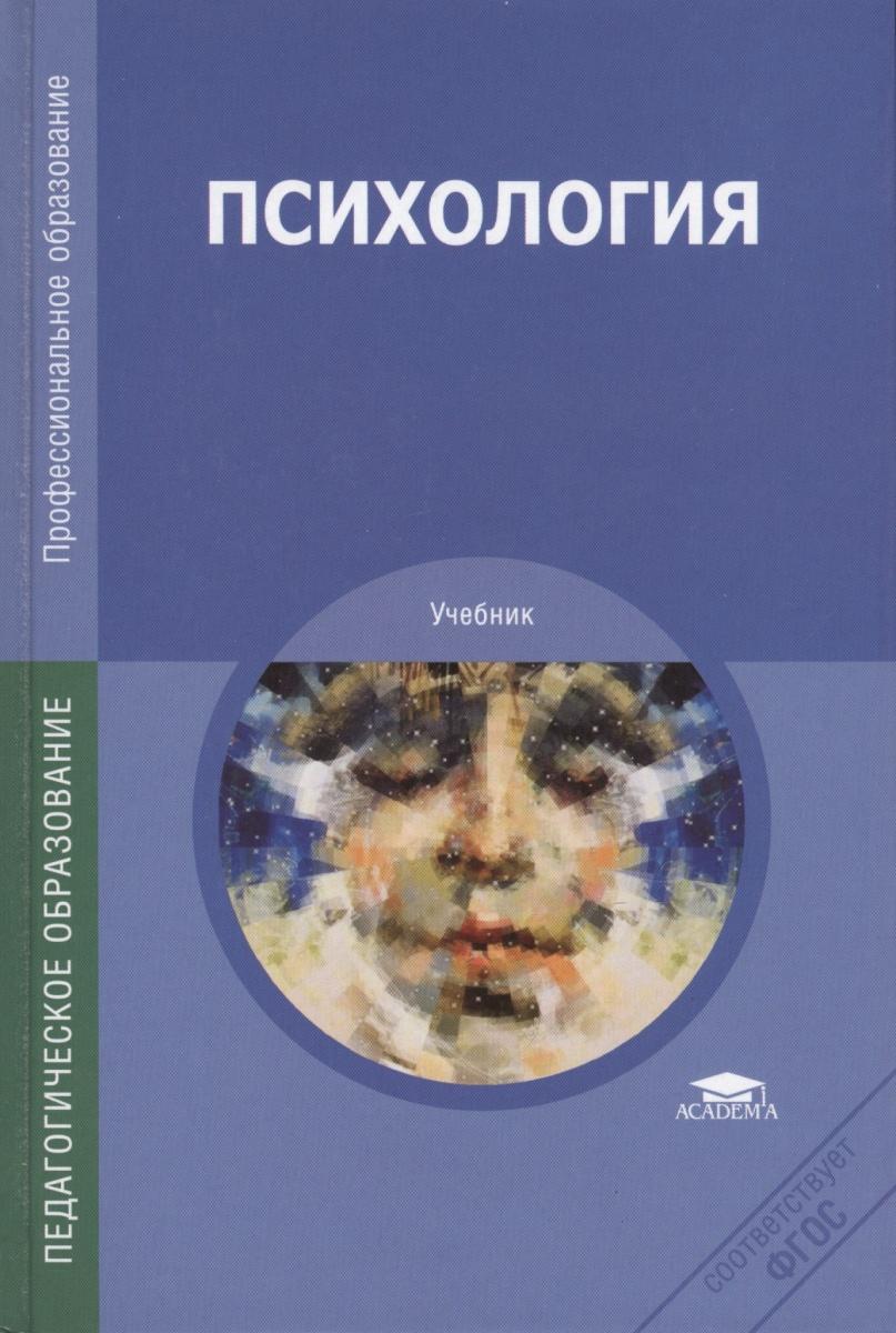 Дубровина И., ДаниловаЕ., Прихожан А. и др. Психология. Учебник и в дубровина е е данилова а м прихожан психология
