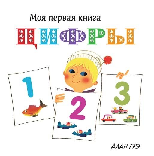 Грэ А. Моя первая книга. Цифры грэ а моя первая книга транспорт