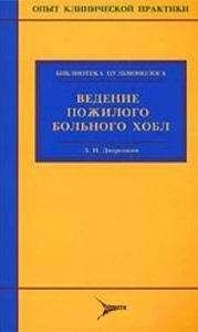 Дворецкий Л. Ведение пожилого больного ХОБЛ soundtronix s 174