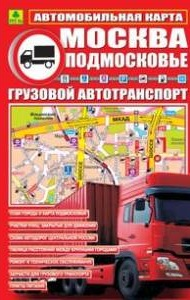 Автокарта. Москва. Подмосковье. Масштаб 1:300000 (в 1 см 3,0 км). Масштаб 1:65000 (в 1 см 650 м) бу авто в нижнем новгороде до 300000 рублей