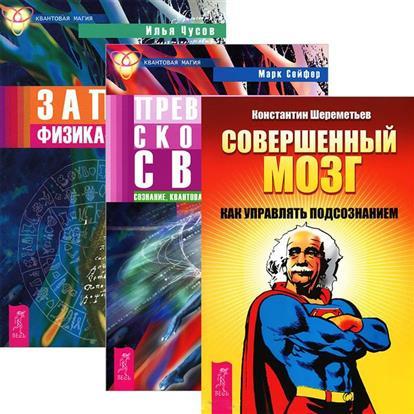 Совершенный мозг. Превосходя скорость света. Записки физика - экстрасенса (комплект из 3 книг) ю м юрьев записки комплект из 2 книг