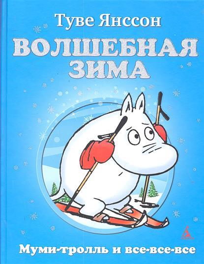 Янссон Т. Волшебная зима янссон т волшебная зима повесть сказка