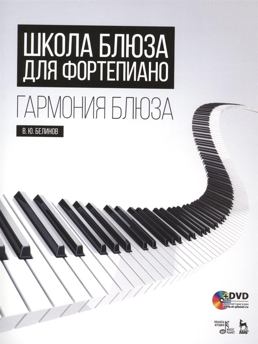 Белинов В. Школа блюза для фортепиано. Гармония блюза. Учебное пособие (+DVD) ISBN: 9785811416912