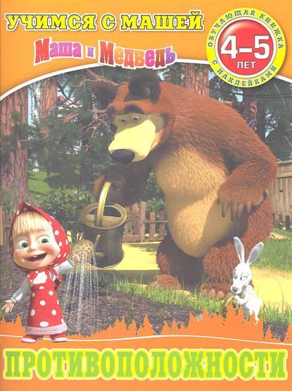 Маша и Медведь. Противоположности. 4-5 лет. Обучающая книжка с наклейками