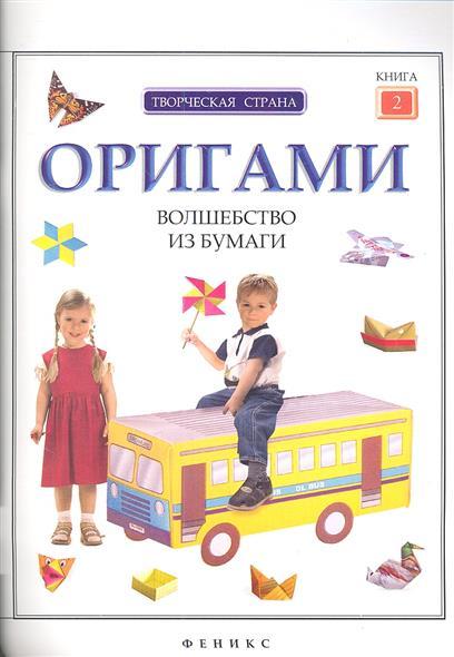 Алексеева Л. (ред.) Оригами. Волшебство из бумаги. Книга 2 алексеева л ред aladdin and the magic lamp