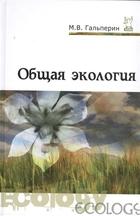 Общая экология: учебник