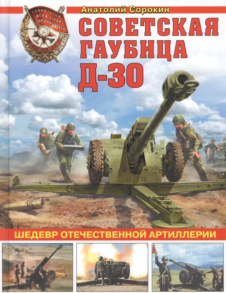 Сорокин А. Советская гаубица Д-30. Шедевр отечественной артиллерии
