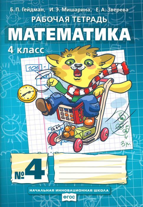 Гейдман Б., Мишарина И., Зверева Е. Математика. Рабочая тетрадь № 4 для 4 класса начальной школы детская риторика в рассказах и рисунках учебная тетрадь для 4 класса изд 2 е дораб