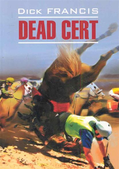 Dead Cert / Фаворит
