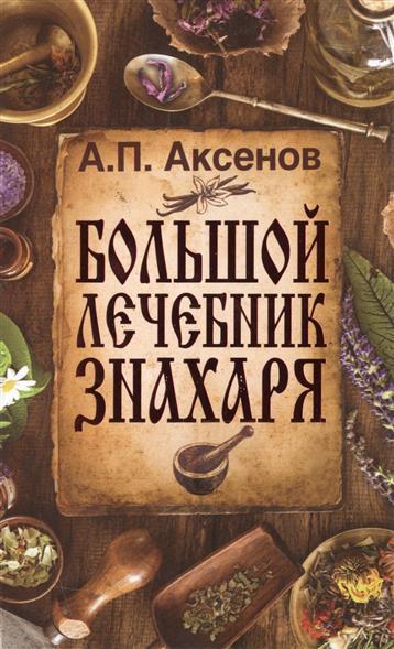 Аксенов А. Большой лечебник знахаря аксессуар чехол krutoff для iphone 6 transparent black 10675