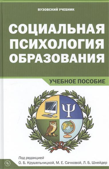 Социальная психология образования. Учебное пособие