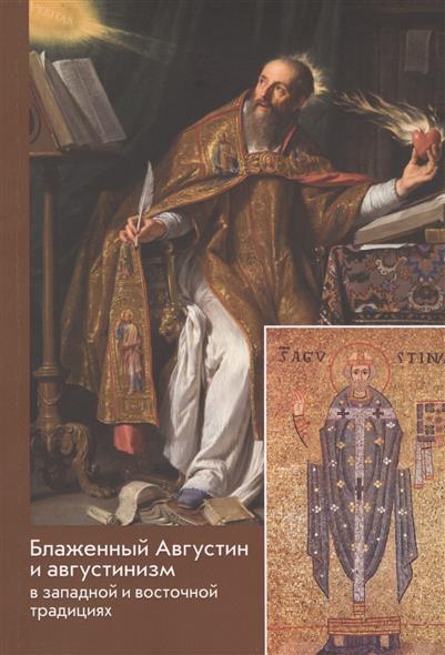 Хондзинский П. прот., Сухова Н. (ред.) Блаженный Августин и августинизм в западной и восточной традициях