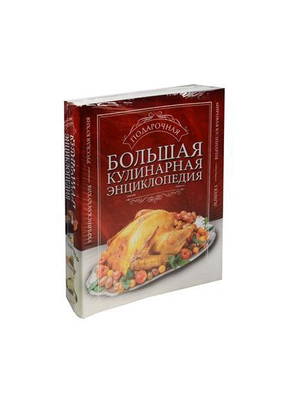 Большая подарочная кулинарная энциклопедия: Украинская кухня. Русская кухня. Мировая кулинария (комплект из 3 книг)