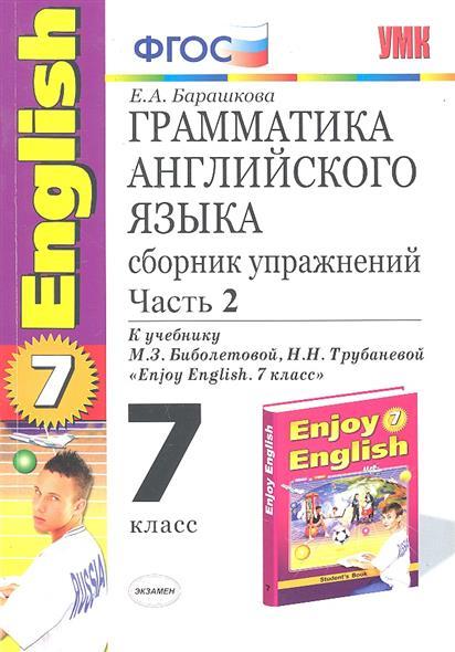 """Грамматика английского языка. Сборник упражнений. 7 класс: часть II. К учебнику М.З. Биболетовой и др. """"Enjoy English"""""""